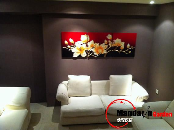 儒森汉语 碧云国际社区中心