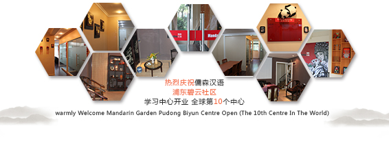 Mandaringarden Pudong Greencity Party