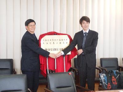 上海建桥外国语学院国际汉语教师基地揭牌