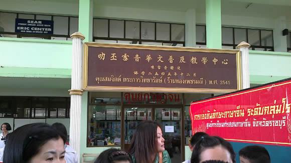 赴泰汉语教师