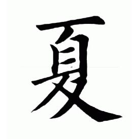 甲骨文中的殷前古史 终止疑古 正本清源